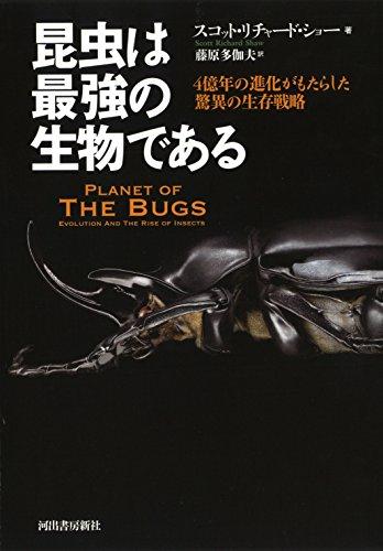 昆虫は最強の生物である: 4億年の進化がもたらした驚異の生存戦略