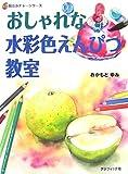 おしゃれな水彩色えんぴつ教室 (新カルチャーシリーズ)