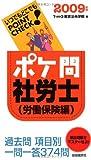 ポケ問社労士 労働保険編 2009年版 (2009)(ポケ問社労士シリーズ)