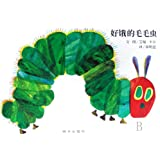 The Very Hungry Caterpillar (Chinese Edition)