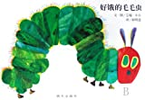 Image of The Very Hungry Caterpillar (Chinese Edition)