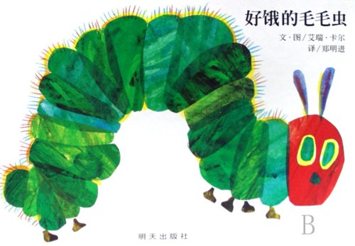 (The Very Hungry Caterpillar (Chinese Edition))