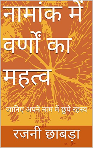 नामांक में वर्णों का महत्व: जानिए अपने नाम में छुपे रहस्य (Hindi Edition)