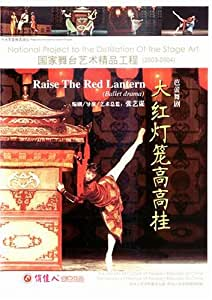 Raise the Red Lantern (Ballet Drama)