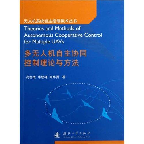 The much unmanned machine independence is in conjunction with control theory and method (Chinese edidion) Pinyin: duo wu ren ji zi zhu xie tong kong zhi li lun yu fang fa
