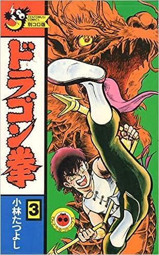 ドラゴン拳(3) (てんとう虫コミ...
