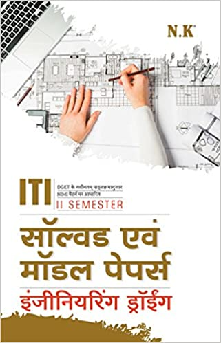 Buy ITI Solved & Model Papers Engineering Drawing (II Semester