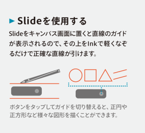 使い方:Slideを使用する