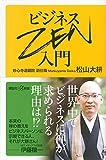 ビジネスZEN入門 (講談社+α新書)