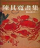 Chen Chi Kwan Paintings, 1940-1980