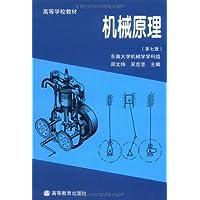 高等学校教材:机械原理(第7版)