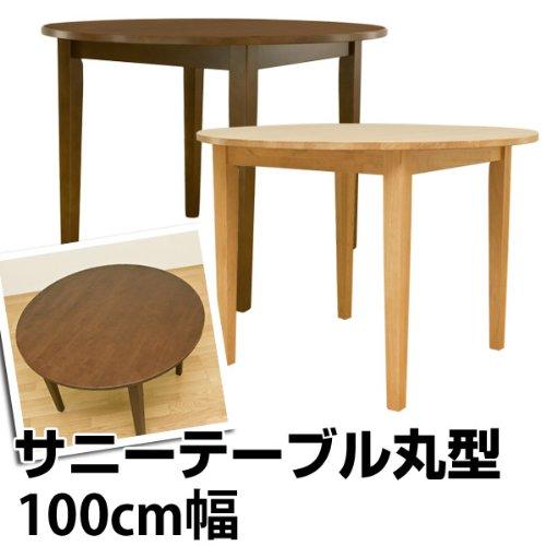 サニー ダイニング テーブル(円形) ナチュラル B01CEH0HN6