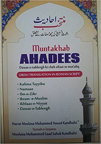 muntakhab ahadith in tamil pdf download