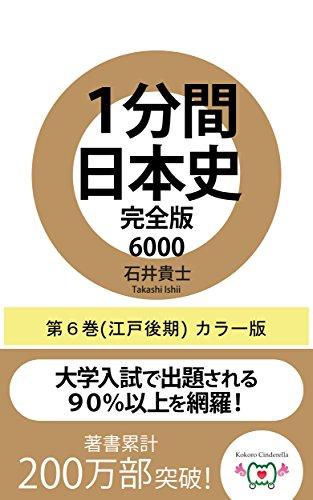 ippunkannihonshikanzenban6000dai6kanedokokikaraban (Japanese Edition)