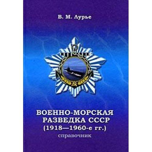 Voenno-morskaya razvedka SSSR (1918-1960-e gg.)