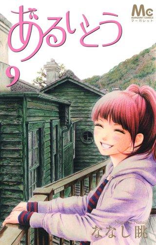 あるいとう 9 (マーガレットコミックス)