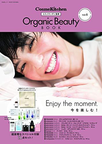 Organic Beauty BOOK 最新号 表紙画像