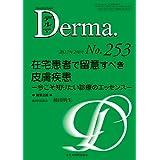 在宅患者で留意すべき皮膚疾患―今こそ知りたい診療のエッセンス― (MB Derma(デルマ))