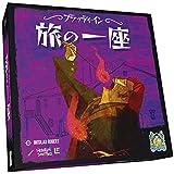 ブラッディ・イン:旅の一座 日本語版
