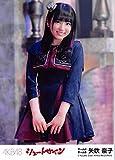 【矢吹奈子】 公式生写真 AKB48 シュートサイン 劇場盤 止まらない観覧車Ver.