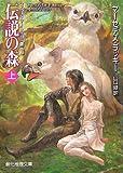伝説の森〈上〉―ヴァルデマールの風・第3部 (創元推理文庫)