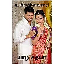 உயிருள்ளவரை! (Tamil Edition)