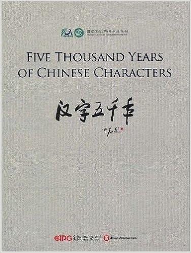 Five Thousand Years Of Chinese Characters Jialu Xu 9787119060156