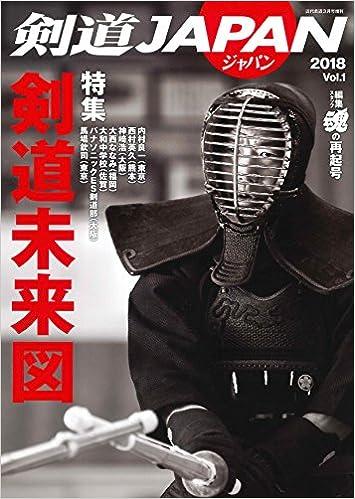 剣道JAPAN 2018 Vol.1