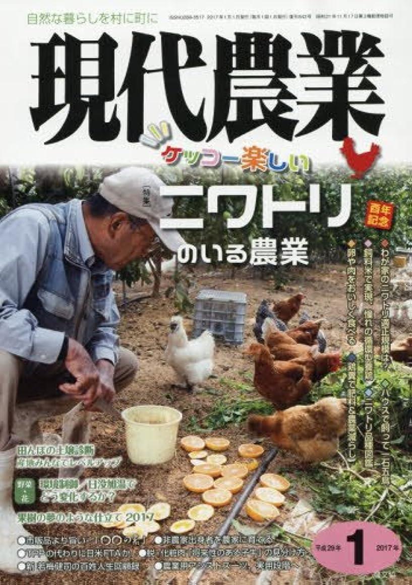 しつけ黙認するジャーナル現代農業 2012年 01月号 [雑誌]