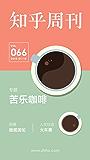 知乎周刊·苦乐咖啡(总第 066 期)