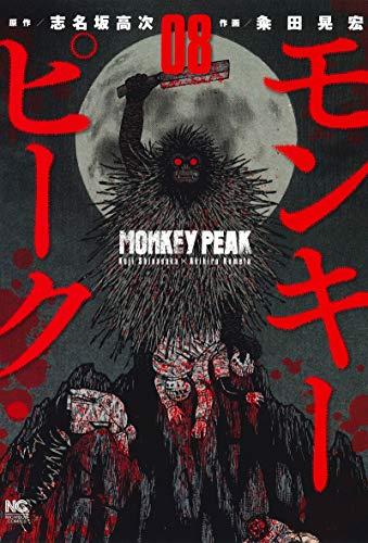 モンキーピーク(8): ニチブン・コミックス