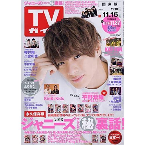週刊TVガイド 2018年 11/16号 表紙画像