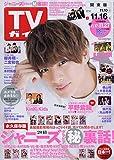 週刊TVガイド (関東版) 2018年 11/16 号 [雑誌]