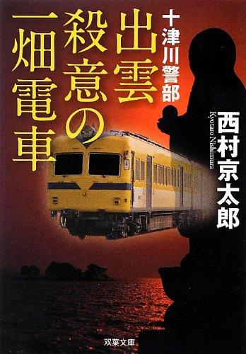 十津川警部 出雲 殺意の一畑電車 (双葉文庫)