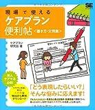 現場で使えるケアプラン便利帖 <書き方・文例集>