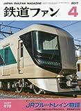 鉄道ファン 2017年 04 月号 [雑誌]