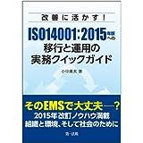 改善に活かす! ISO14001:2015年版への移行と運用の実務クイックガイド
