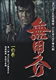 Japanese TV - Muynosuke Ichi No Maki [Japan DVD] SKBP-10033