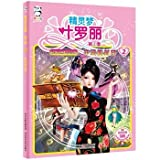 img - for Elf second quarter Sheen Dream Yeluo Li Ling seal(Chinese Edition) book / textbook / text book