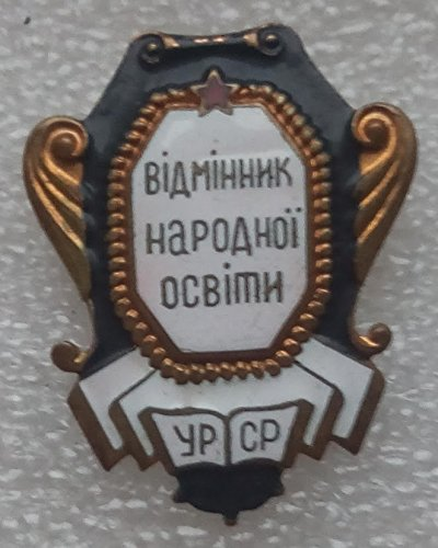 Sign an honors pupil of public education of the Ukrainian SSR USSR Soviet Union Russian Sign