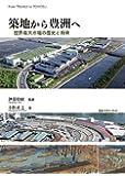 築地から豊洲へ (~世界最大市場の歴史と将来~)
