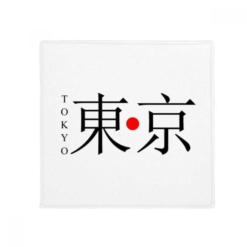 DIYthinker Tokyo Japaness City Name Red Sun Flag Anti-Slip Floor Pet Mat Square Home Kitchen Door 80Cm Gift