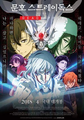 Import Posters Bungou Stray Dogs: Dead Apple - Korean Movie