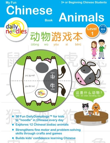My Fun Chinese Book: Animals Level 1: For Kids 3 + or Beginning Chinese Students (My Fun Chinese Books) (Volume 1)