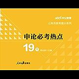 中公版·2019公务员联考提分系列:申论必考热点19个