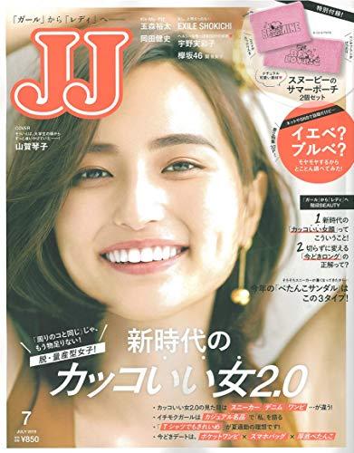 JJ 最新号 表紙画像