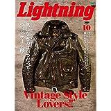 Lightning 2018年10月号 小さい表紙画像