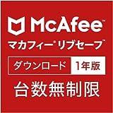 マカフィー リブセーフ 1年版|オンラインコード版