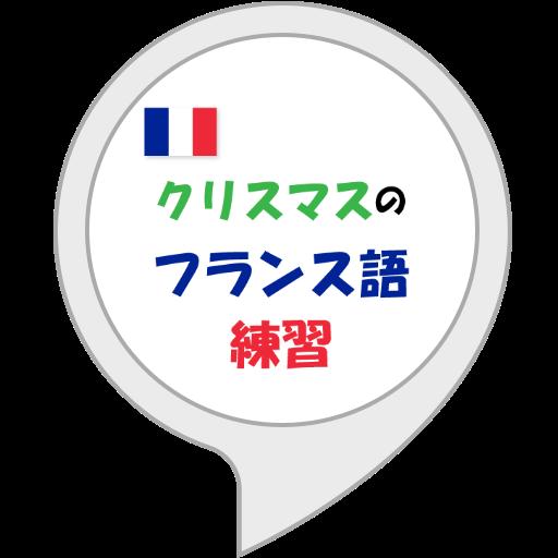 クリスマスのフランス語練習