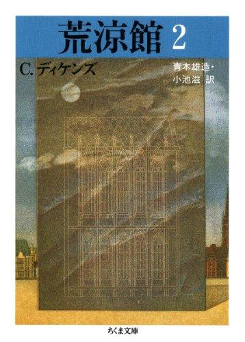 荒涼館〈2〉 (ちくま文庫)